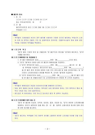 창고매매 계약서(공적단체와의 매매계약)   변호사 항목해설 - 섬네일 5page