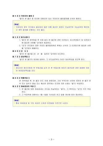 창고매매 계약서(공적단체와의 매매계약)   변호사 항목해설 - 섬네일 6page