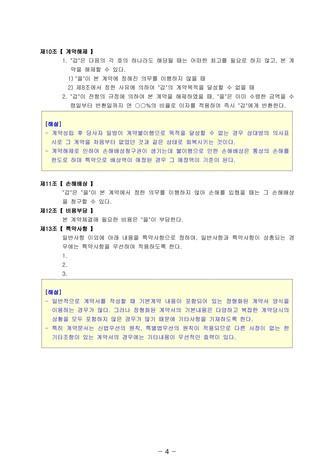창고매매 계약서(공적단체와의 매매계약)   변호사 항목해설 - 섬네일 7page