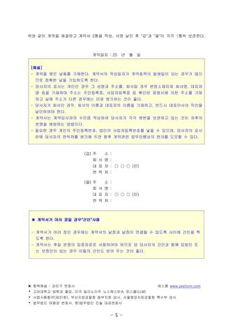 창고매매 계약서(공적단체와의 매매계약)   변호사 항목해설 - 섬네일 8page