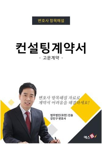 컨설팅계약서(고문계약) | 변호사 항목해설 - 섬네일 1page