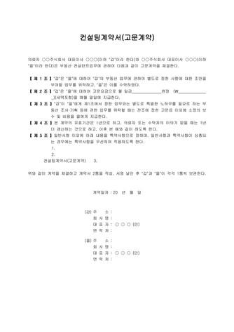 컨설팅계약서(고문계약) | 변호사 항목해설 - 섬네일 2page