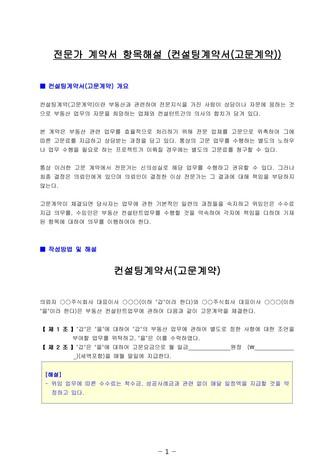 컨설팅계약서(고문계약) | 변호사 항목해설 - 섬네일 3page