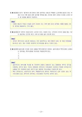 컨설팅계약서(고문계약) | 변호사 항목해설 - 섬네일 4page