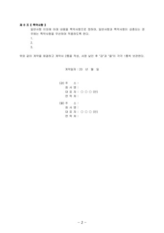 컨설팅계약서(업무위탁계약) | 변호사 항목해설 - 섬네일 3page