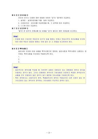 컨설팅계약서(업무위탁계약) | 변호사 항목해설 - 섬네일 6page