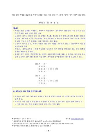 컨설팅계약서(업무위탁계약) | 변호사 항목해설 - 섬네일 7page