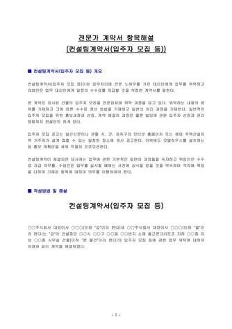 컨설팅계약서(입주자 모집 등) | 변호사 항목해설 - 섬네일 4page