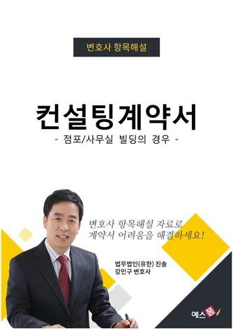 컨설팅계약서(점포·사무실 빌딩의 경우)   변호사 항목해설 - 섬네일 1page