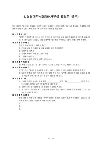 컨설팅계약서(점포·사무실 빌딩의 경우)   변호사 항목해설 - 섬네일 2page