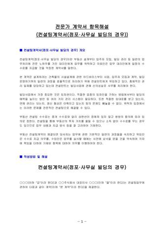 컨설팅계약서(점포·사무실 빌딩의 경우)   변호사 항목해설 - 섬네일 4page