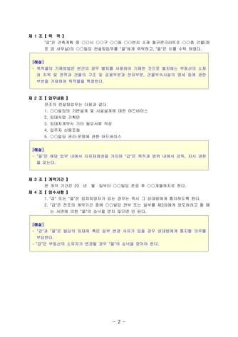 컨설팅계약서(점포·사무실 빌딩의 경우)   변호사 항목해설 - 섬네일 5page