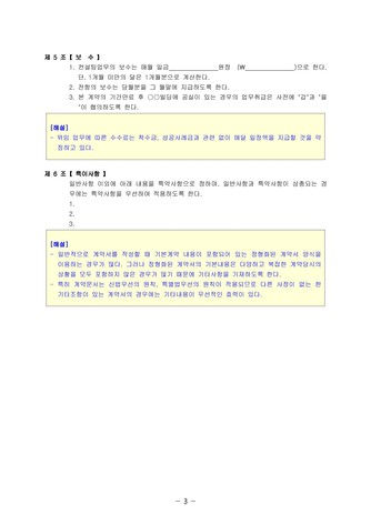 컨설팅계약서(점포·사무실 빌딩의 경우)   변호사 항목해설 - 섬네일 6page