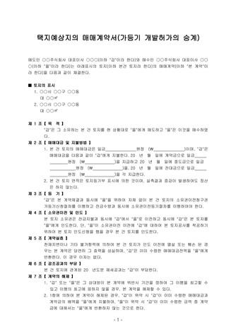 택지예상지의 매매계약서(가등기 개발허가의 승계)   변호사 항목해설 - 섬네일 2page
