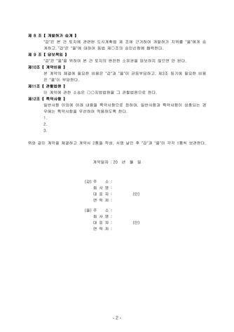 택지예상지의 매매계약서(가등기 개발허가의 승계)   변호사 항목해설 - 섬네일 3page