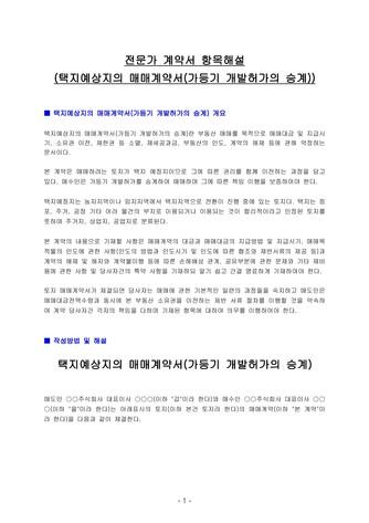 택지예상지의 매매계약서(가등기 개발허가의 승계)   변호사 항목해설 - 섬네일 4page