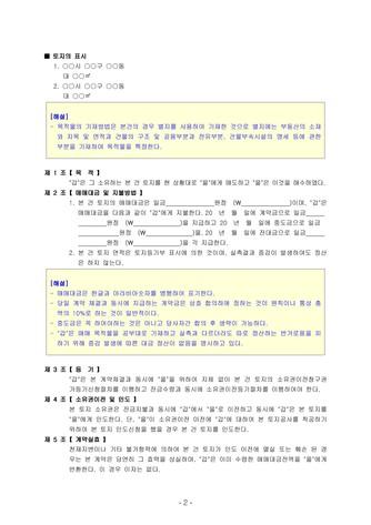 택지예상지의 매매계약서(가등기 개발허가의 승계)   변호사 항목해설 - 섬네일 5page