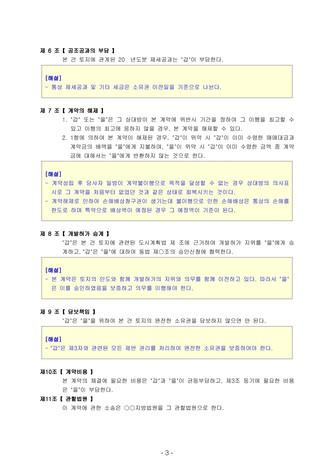 택지예상지의 매매계약서(가등기 개발허가의 승계)   변호사 항목해설 - 섬네일 6page