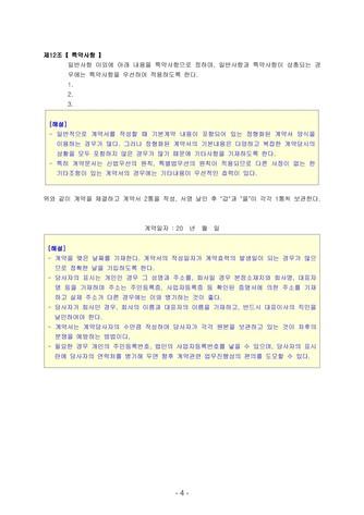 택지예상지의 매매계약서(가등기 개발허가의 승계)   변호사 항목해설 - 섬네일 7page