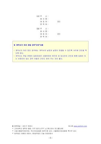 택지예상지의 매매계약서(가등기 개발허가의 승계)   변호사 항목해설 - 섬네일 8page