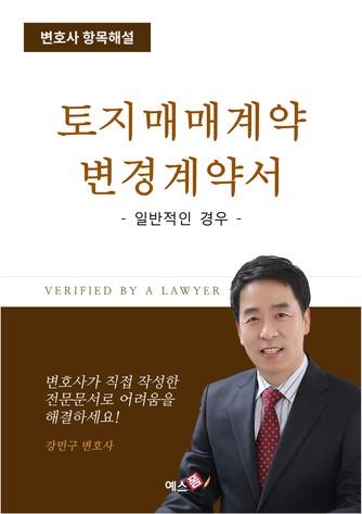 토지 매매계약 변경계약서(일반적인 경우)   변호사 항목해설 - 섬네일 1page