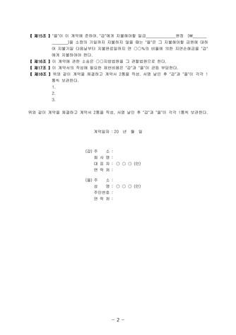 토지매매 계약서(건축협정이 있는 경우) | 변호사 항목해설 - 섬네일 3page