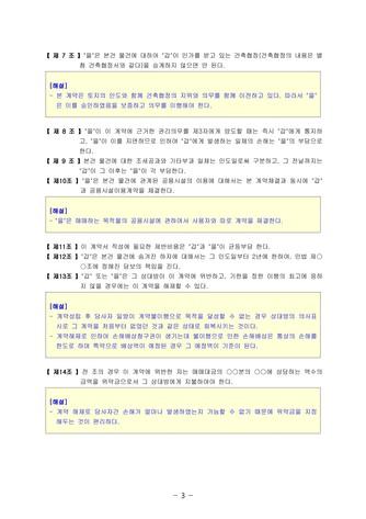 토지매매 계약서(건축협정이 있는 경우) | 변호사 항목해설 - 섬네일 6page