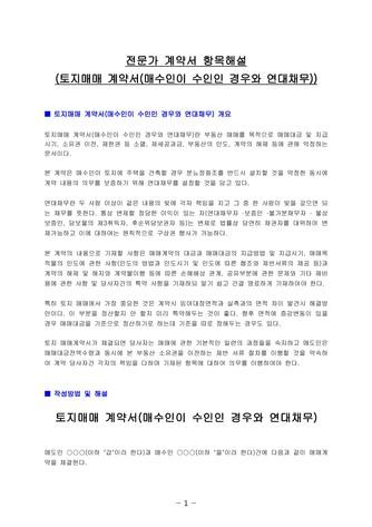 토지매매 계약서(매수인이 수인인 경우와 연대채무) | 변호사 항목해설 - 섬네일 4page