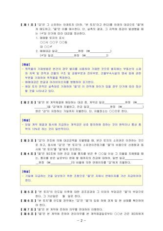 토지매매 계약서(매수인이 수인인 경우와 연대채무) | 변호사 항목해설 - 섬네일 5page