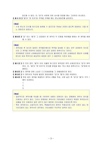 토지매매 계약서(매수인이 수인인 경우와 연대채무) | 변호사 항목해설 - 섬네일 6page