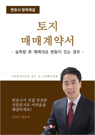 토지매매 계약서(물건표시후기 실측량후 면적의 증감에 따른 매매대금의 변동이 있는 경우) | 변호사 항목해설 - 섬네일 1page