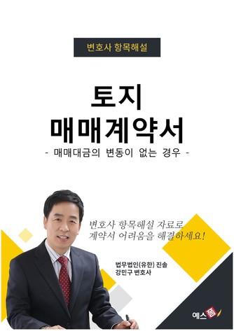 토지매매 계약서(실측량후 면적의 증감에 따른 매매대금의 변동이 없는 경우)   변호사 항목해설 - 섬네일 1page