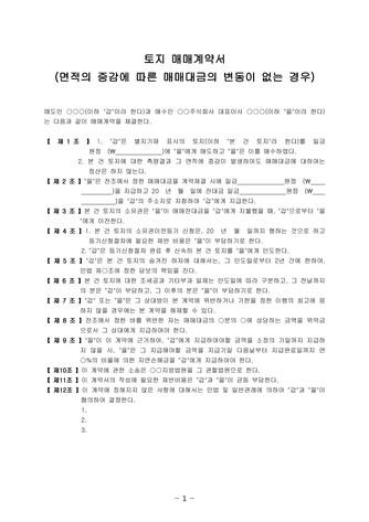 토지매매 계약서(실측량후 면적의 증감에 따른 매매대금의 변동이 없는 경우)   변호사 항목해설 - 섬네일 2page