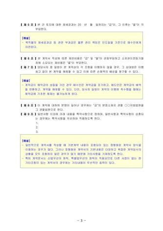 토지매매 계약서(원계약) | 변호사 항목해설 - 섬네일 6page