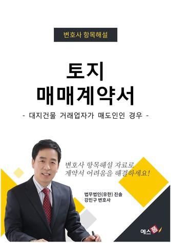 토지매매 계약서(환매특약 대지건물 거래업자가 매도인인 경우)   변호사 항목해설 - 섬네일 1page