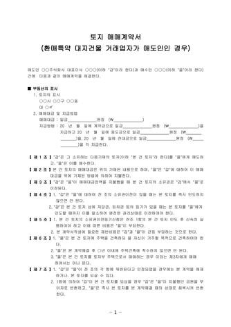 토지매매 계약서(환매특약 대지건물 거래업자가 매도인인 경우)   변호사 항목해설 - 섬네일 2page