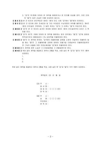 토지매매 계약서(환매특약 대지건물 거래업자가 매도인인 경우)   변호사 항목해설 - 섬네일 3page