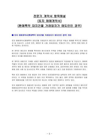 토지매매 계약서(환매특약 대지건물 거래업자가 매도인인 경우)   변호사 항목해설 - 섬네일 4page