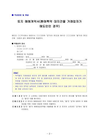 토지매매 계약서(환매특약 대지건물 거래업자가 매도인인 경우)   변호사 항목해설 - 섬네일 5page