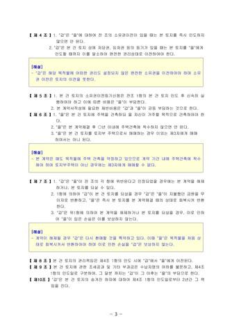 토지매매 계약서(환매특약 대지건물 거래업자가 매도인인 경우)   변호사 항목해설 - 섬네일 6page
