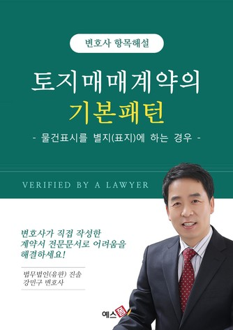 토지매매 계약서의 기본패턴(물건표시를 별지(표지)에 하는 경우)   변호사 항목해설 - 섬네일 1page