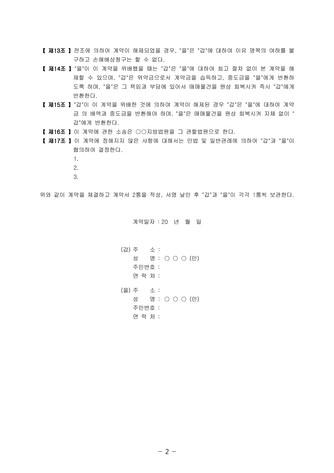 토지매매 계약서의 기본패턴(물건표시를 별지(표지)에 하는 경우)   변호사 항목해설 - 섬네일 3page