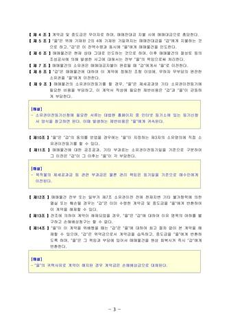토지매매 계약서의 기본패턴(물건표시를 별지(표지)에 하는 경우)   변호사 항목해설 - 섬네일 6page