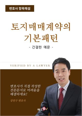 토지매매 계약의 기본패턴(간결한 예문)   변호사 항목해설 - 섬네일 1page