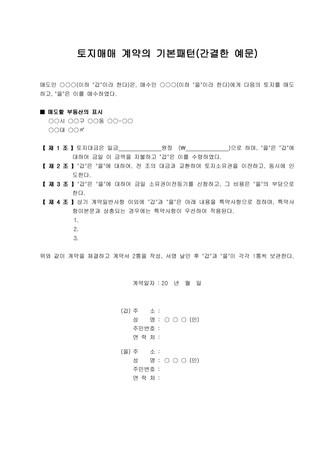 토지매매 계약의 기본패턴(간결한 예문)   변호사 항목해설 - 섬네일 2page