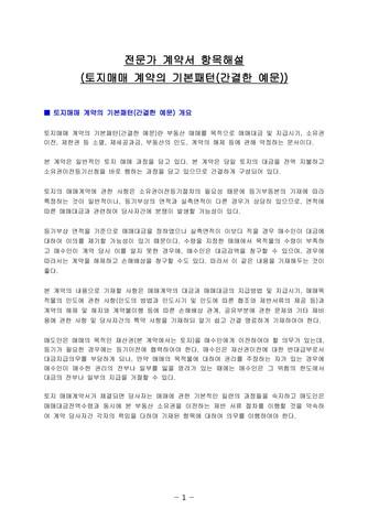 토지매매 계약의 기본패턴(간결한 예문)   변호사 항목해설 - 섬네일 3page