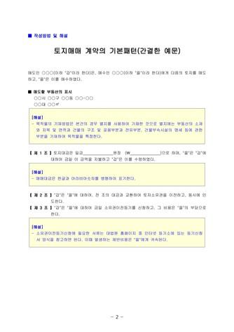 토지매매 계약의 기본패턴(간결한 예문)   변호사 항목해설 - 섬네일 4page