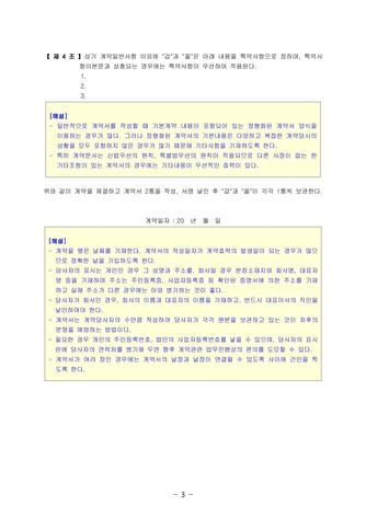 토지매매 계약의 기본패턴(간결한 예문)   변호사 항목해설 - 섬네일 5page