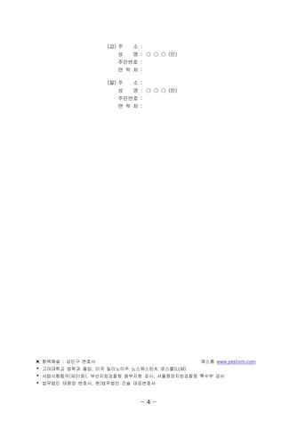토지매매 계약의 기본패턴(간결한 예문)   변호사 항목해설 - 섬네일 6page