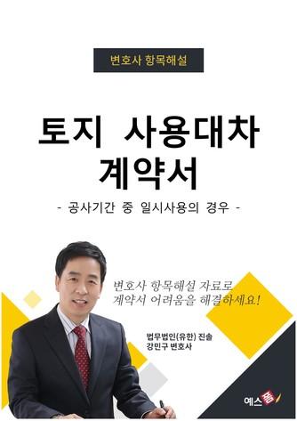 토지 사용대차계약서(공사기간 중 일시사용의 경우) | 변호사 항목해설 - 섬네일 1page